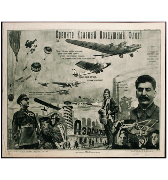 A work showing various war time imagery, such as parachuters, soldiers, airplanes, and several men in uniform. The text appears to be in Russian.