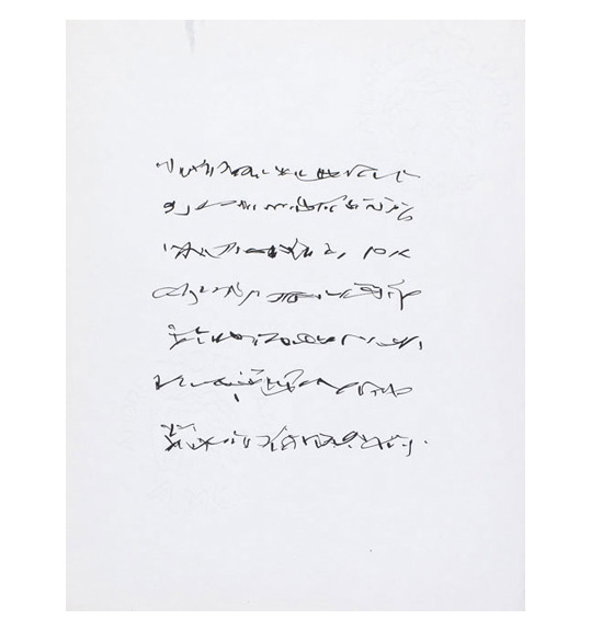 A work on a white background featuring rows of markings which appear like script or handwriting.